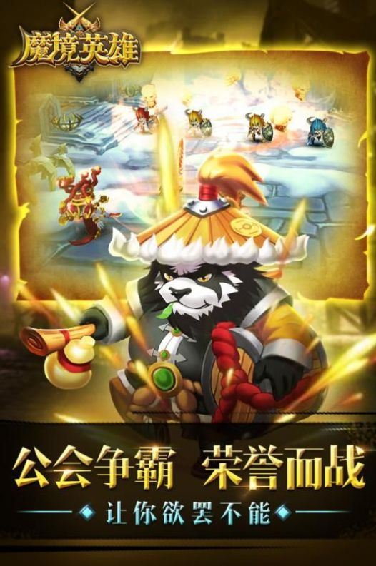 魔镜冒险英雄游戏官方安卓版图4: