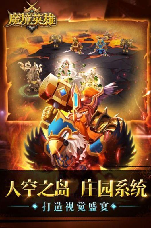 魔镜冒险英雄游戏官方安卓版图3: