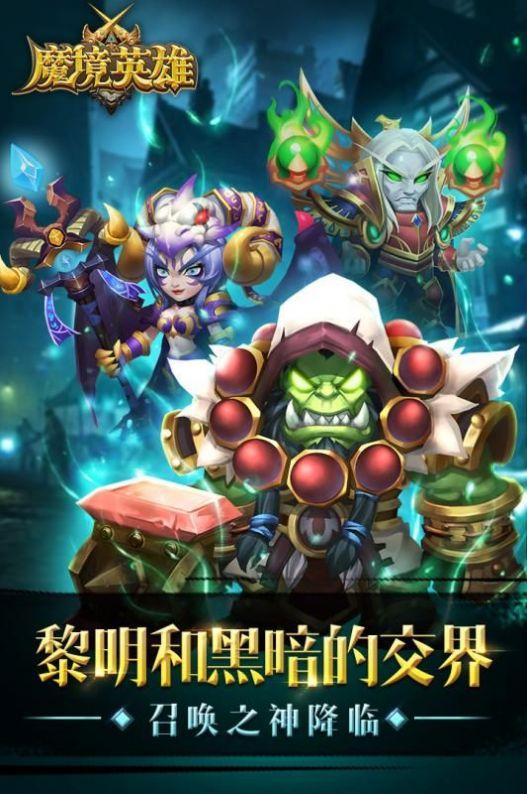 魔镜冒险英雄游戏官方安卓版图2: