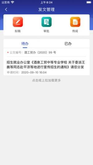 酒泉工贸云办公app图1