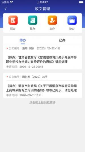 酒泉工贸云办公app图2