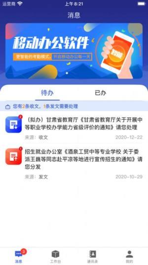 酒泉工贸云办公app图3