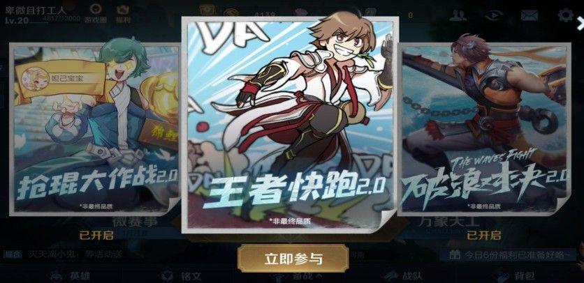 王者荣耀春节活动什么时候开始?2021春节活动大全[多图]图片1