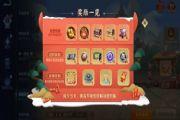 王者荣耀瑞象送福活动玩法攻略 瑞象送福活动时间详情介绍[多图]