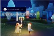 光遇2.9任务攻略:2月9日收集红色光芒季节蜡烛位置[多图]