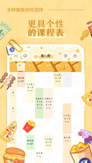 八点课程表App图3