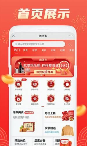 团团卡App图3