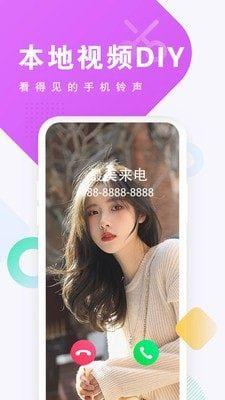 来电秀酱App图1