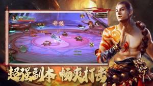 地藏降魔录武道神尊手游官方安卓版图片1