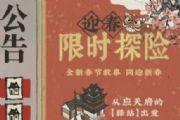 江南百景图篱笆门任务攻略:限时探险篱笆解谜任务流程[多图]