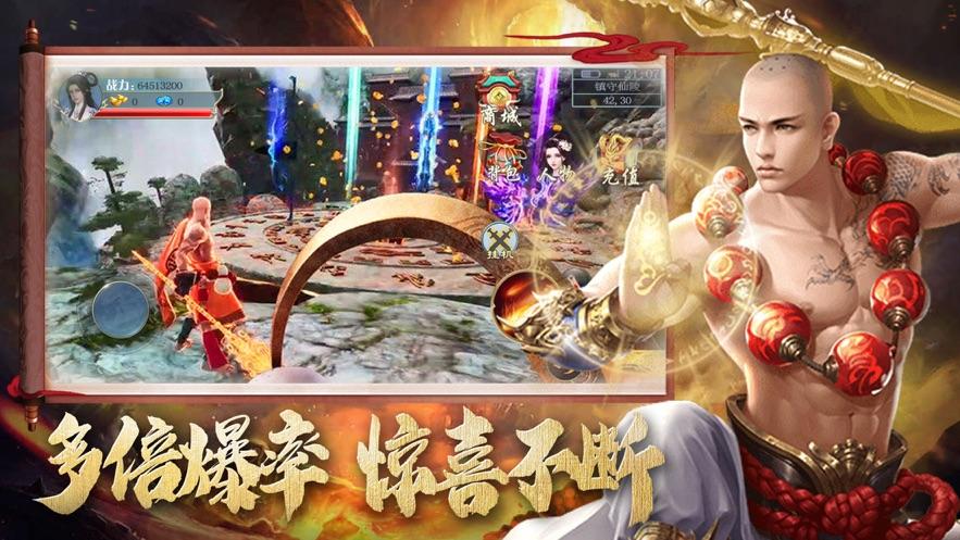 地藏降魔录武道神尊手游官方安卓版图3: