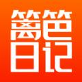 篱笆日记APP小程序领红包 v1.2.3