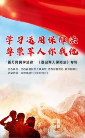 2021江西省百万网民学法律退役军人保障法专场竞赛答案免费手机版下载图片1