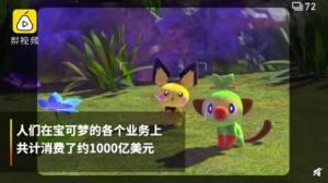 寶可夢成為世界最賺錢IP怎么回事 寶可夢游戲最新流水數據圖片1