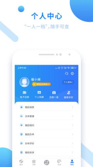 闽政通个人档案图1