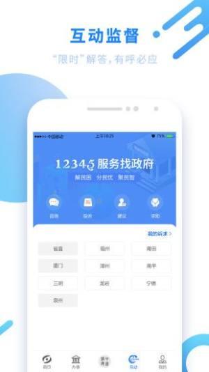 闽政通个人档案APP最新版2.9.4图片1
