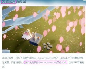 光遇樱花节价格兑换表 樱花节礼包活动开启时间介绍图片1