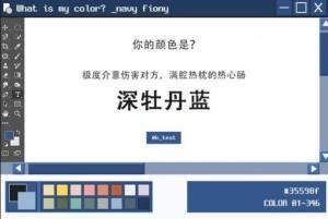 颜色心理测试性格篇链接 颜色心理测试性格篇-케이테스트免费入口图片1