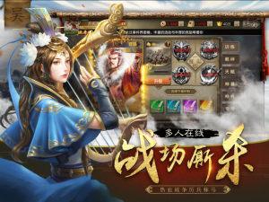 开心斗三国2手游官网正式版图片2