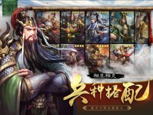 开心斗三国2手游官网正式版图片1