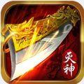 灭神公益服手游官方正式版 v22.0.1