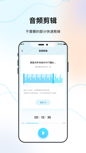 柠檬录音器app图2