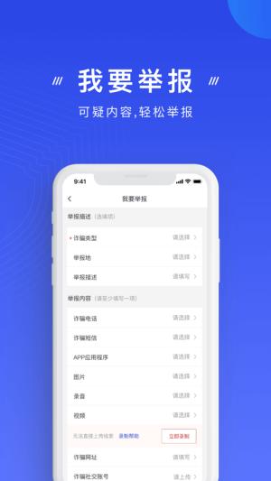 国家反诈中心app下载安装官方安卓版图片1
