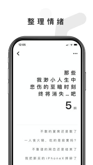 人生计数器app图3