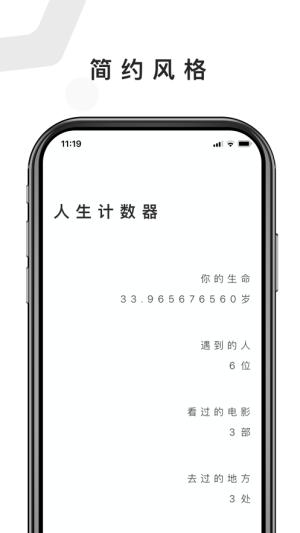 人生计数器app图4