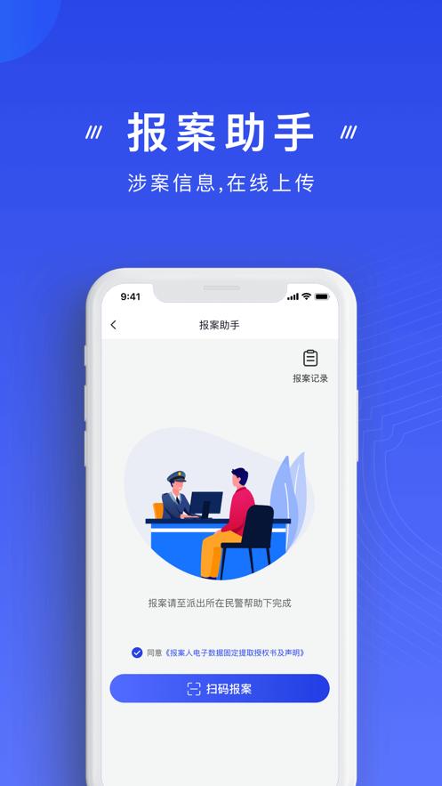 國家反詐中心app下載安裝官方安卓版圖2: