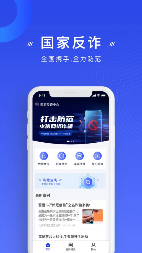 國家反詐中心app下載安裝官方安卓版圖1: