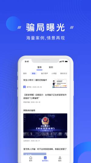 国家反诈中心app官方下载安装图3