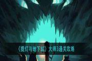 提灯与地下城大师3怎么过 大师3巨魔之王通关攻略[多图]