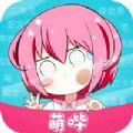 萌哔app