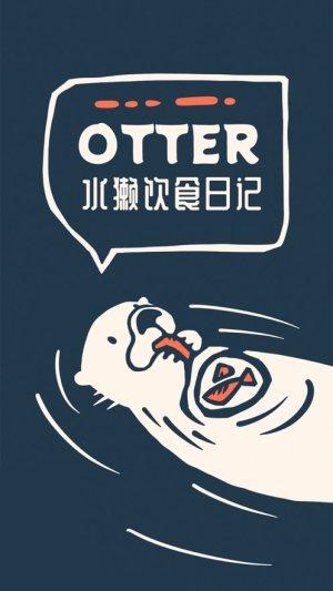 Otter水獭食谱日记APP图片2