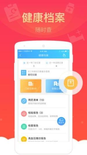 健康云app官网下载(蓝色版)2021图片1