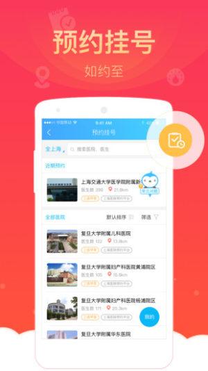 健康云app官网下载(蓝色版)2021图片2