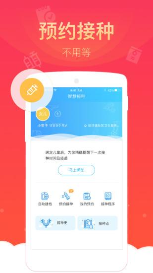 健康云app官网下载(蓝色版)2021图3: