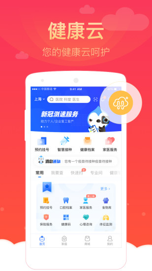 健康云app官网下载(蓝色版)2021图4: