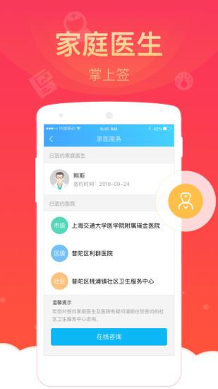 健康云app官网下载(蓝色版)2021图2: