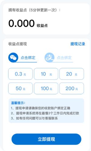 壁纸试客2 app赚钱红包版图4: