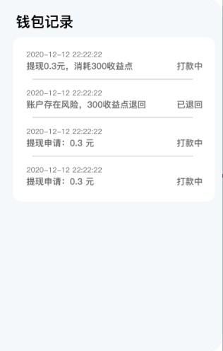 壁纸试客2 app赚钱红包版图2: