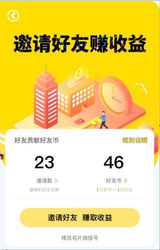 壁纸试客2 app赚钱红包版图片1