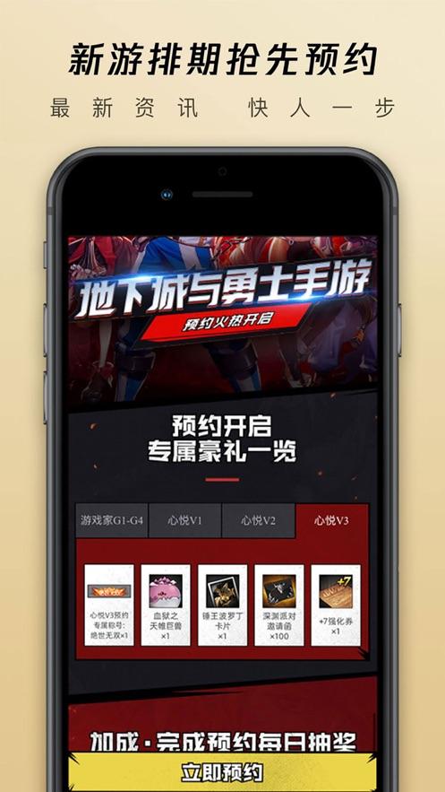 心悦俱乐部app安卓版下载官网登陆图片1