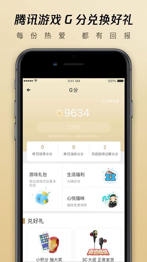 心悦俱乐部app安卓版下载官网登陆图2: