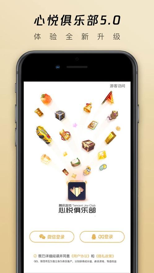 心悦俱乐部app安卓版下载官网登陆图3: