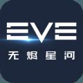 EVE Anywhere测试版