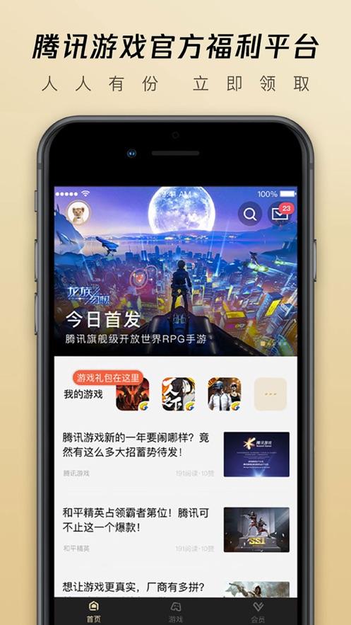 心悦俱乐部app安卓版下载官网登陆图1: