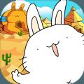 胖兔文明游戏