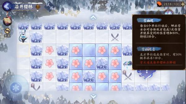 阴阳师染井樱林路线图:雪落樱祭染井樱林25步通关攻略